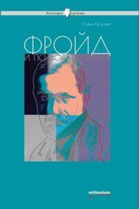 Фройд и психоанализата