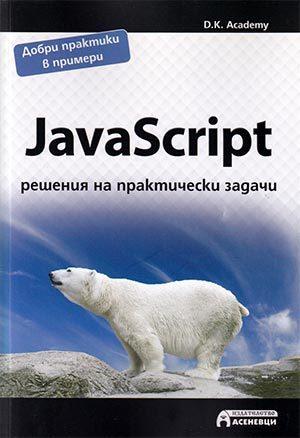 JavaScript. Решения на практически задачи