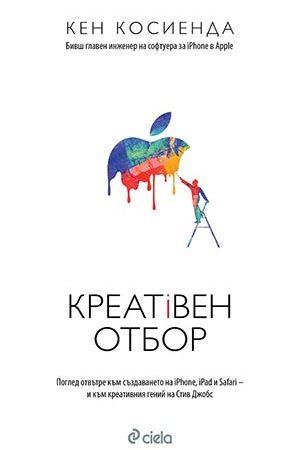 Креативен отбор