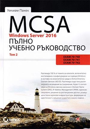 MCSA Windows Server 2016. Пълно учебно ръководство. Том 2