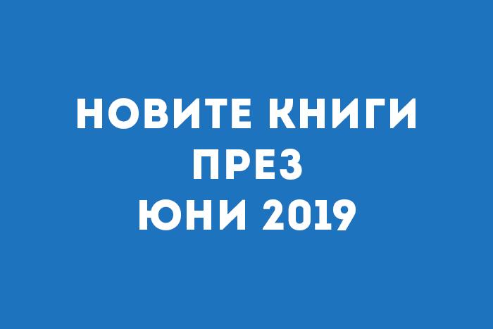 Новите книги през Юни 2019