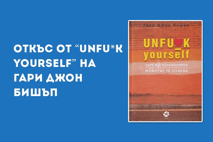 """Откъс от """"Unfu*k Yourself"""" на Гари Джон Бишъп"""