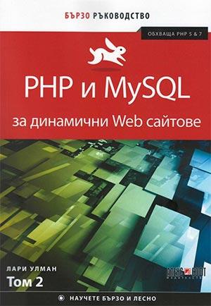 PHP и MySQL за динамични Web сайтове. Бързо ръководство. Том 2