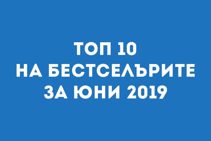 Топ 10 на бестселърите за Юни 2019