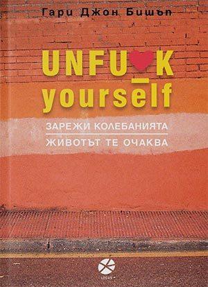 Unfu*k Yourself. Зарежи колебанията, животът те очаква