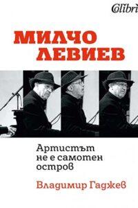 Милчо Левиев. Артистът не е самотен остров