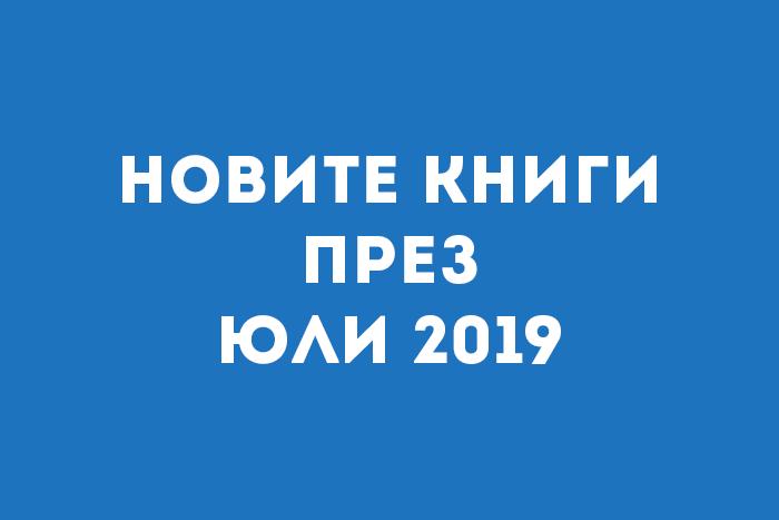 Новите книги през Юли 2019