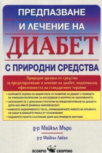 Предпазване и лечение на диабет с природни средства