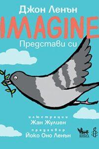 Imagine. Представи си