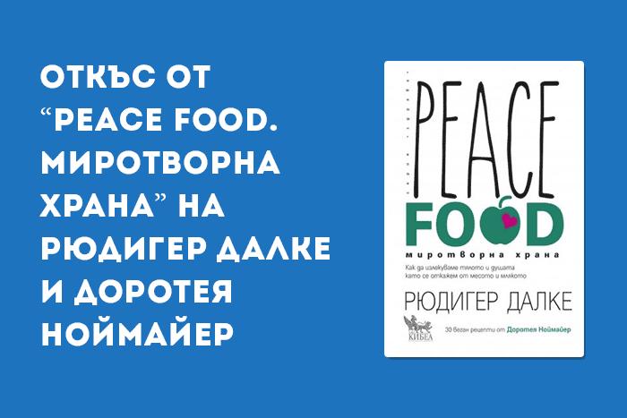 """Откъс от """"Peace Food. Миротворна храна"""" на Рюдигер Далке и Доротея Ноймайер"""