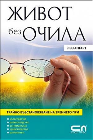 Живот без очила