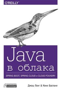 Java в облака. Spring Boot, Spring Cloud и Cloud Foundry