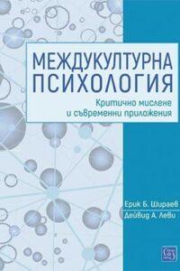 Междукултурна психология. Критично мислене и съвременни приложения