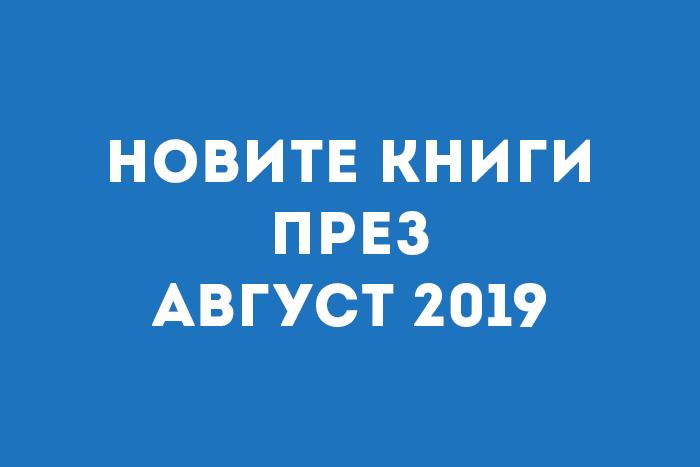 Новите книги през Август 2019
