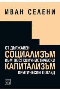 От държавен социализъм към посткомунистически капитализъм. Kритически поглед