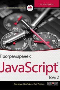 Програмиране с JavaScript. Том 2