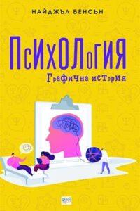 Психология. Графична история