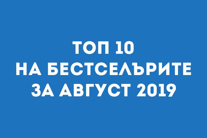 Топ 10 на бестселърите за Август 2019