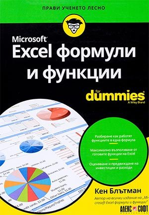 Excel формули и функции For Dummies