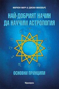 Най-добрият начин да научим астрология. Том 1. Основни принципи