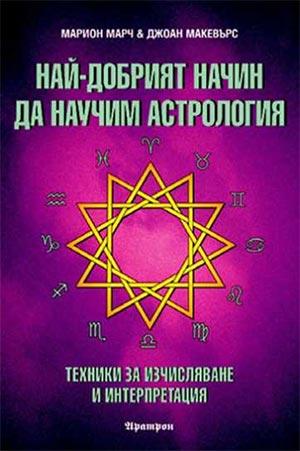 Най-добрият начин да научим астрология. Том 2. Техники за изчисляване и интерпретация