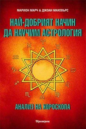 Най-добрият начин да научим астрология. Том 3. Анализ на хороскопа