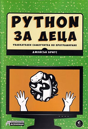 Python за деца. Увлекателен самоучител по програмиране