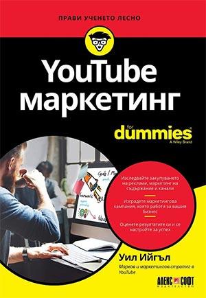 YouTube маркетинг For Dummies