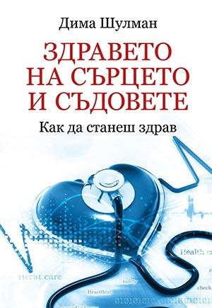 Здравето на сърцето и съдовете