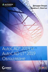 AutoCAD 2019 и AutoCAD LT 2019. Том 1: Овладяване