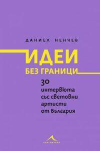 Идеи без граници. 30 интервюта със световни артисти от България