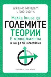 Малка книга за големите теории в мениджмънта