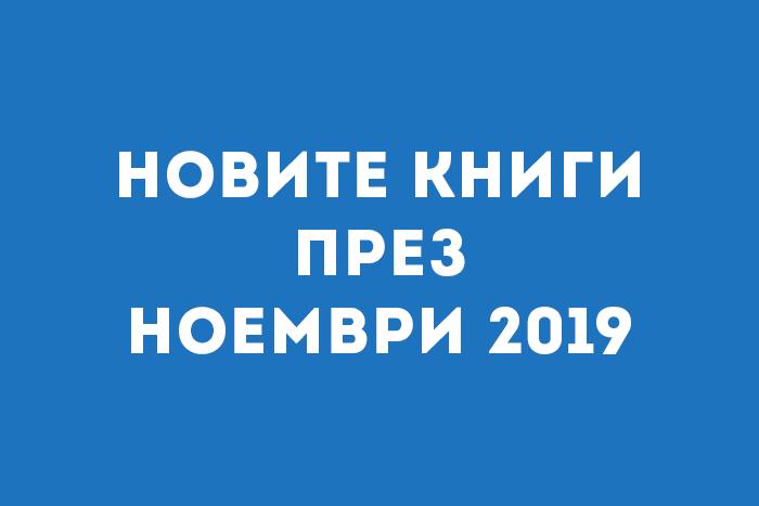Новите книги през Ноември 2019