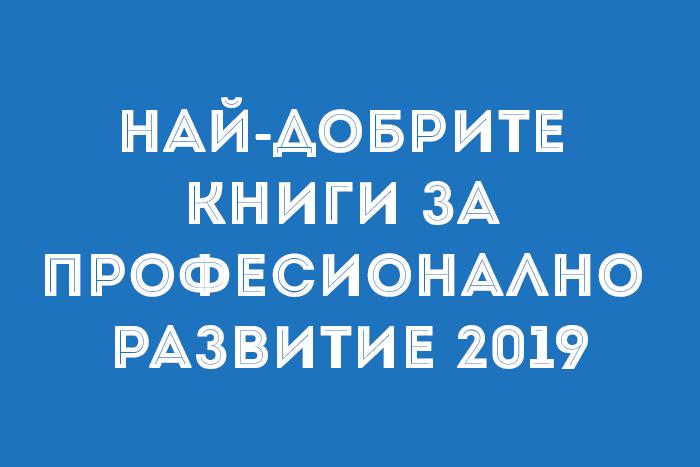 Най-добрите книги за професионално развитие 2019