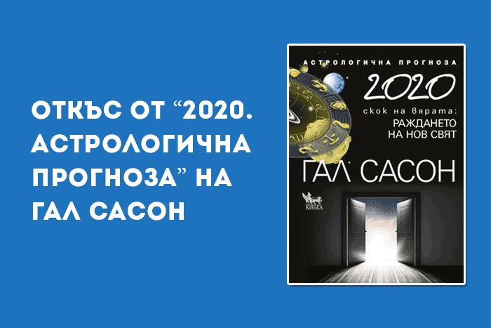 """Откъс от """"2020. Астрологична прогноза"""" на Гал Сасон"""