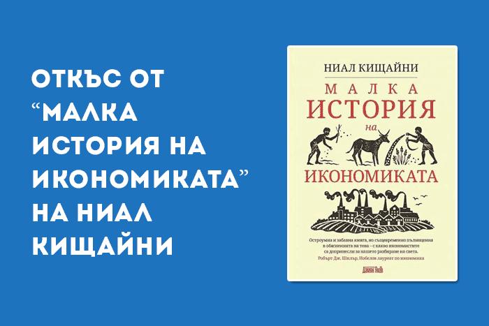 """Откъс от """"Малка история на икономиката"""" на Ниал Кищайни"""