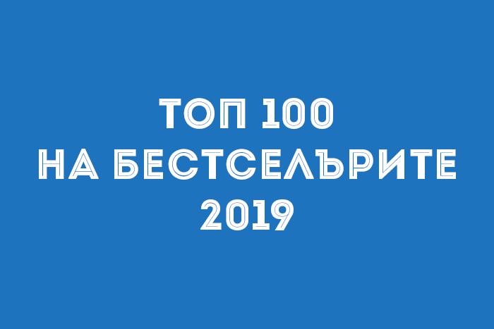 Топ 100 на бестселърите за 2019 г.