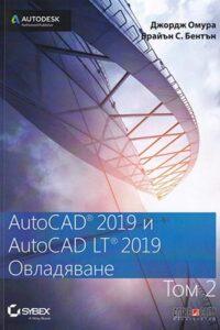 AutoCAD 2019 и AutoCAD LT 2019. Том 2: Овладяване