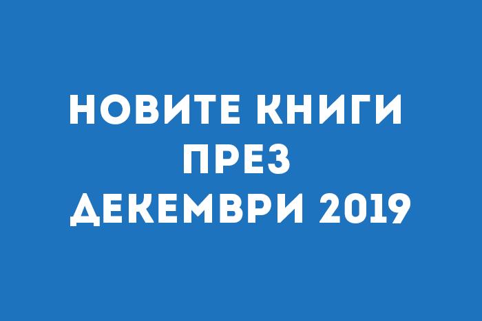 Новите книги през Декември 2019