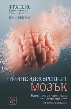 Тийнейджърският мозък